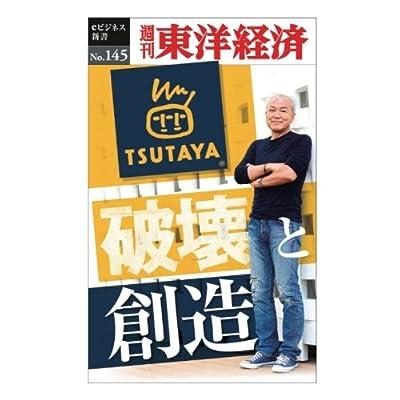 TSUTAYA 破壊と創造─週刊東洋経済eビジネス新書No.145 (週刊東洋経済eビジネス新書)