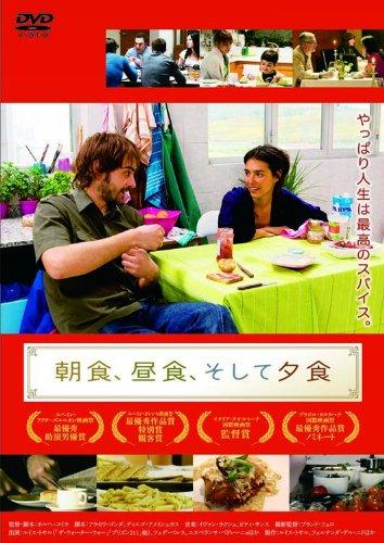 朝食、昼食、そして夕食 [DVD]の詳細を見る