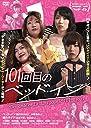 101回目のベッド イン DVD
