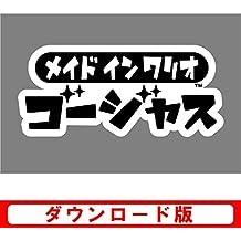 メイド イン ワリオ ゴージャス|オンラインコード版