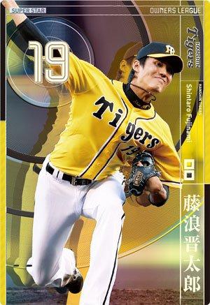 オーナーズリーグ24弾 / OL24 / SS / 藤浪晋太郎 / 阪神 / OL24 071