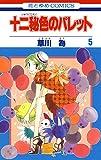 十二秘色のパレット 5 (花とゆめコミックス)