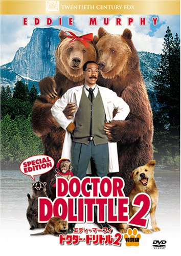 ドクター・ドリトル2(特別編) [DVD]の詳細を見る