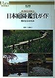 日本庭園・鑑賞ガイド―庭がよくわかる本 庭に隠された約束ごと (あるすぶっくす) 画像