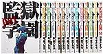 監獄学園 コミック 1-23巻セット (ヤンマガKCスペシャル)