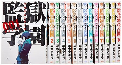 監獄学園 コミック 1-23巻セット