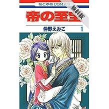 帝の至宝【期間限定無料版】 1 (花とゆめコミックス)