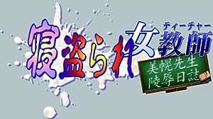 寝盗られ女教師(ティーチャー) -美幌先生○辱日誌