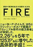 FIRE 最速で経済的自立を実現する方法