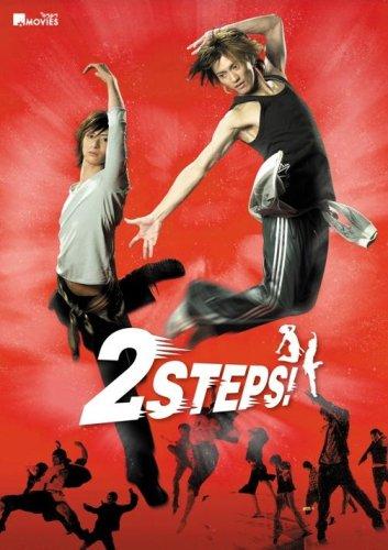 キラキラMOVIES 「2STEPS!」スタンダード・エディション [DVD]の詳細を見る