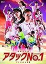 演劇女子部「アタックNo.1」 DVD