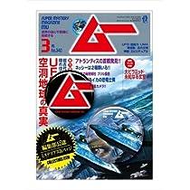 月刊ムー 缶バッジセット (UFO)