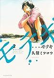 新装版 モテキ(2) (KCデラックス イブニング)
