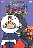 それいけ!アンパンマン だいすきキャラクターシリーズ/ロールパンナ「ロールパンナのふたつのこころ」 [DVD]