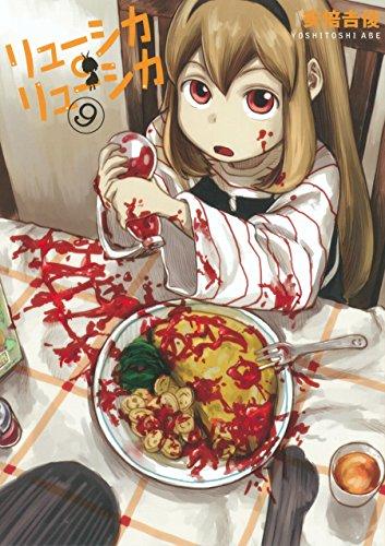 リューシカ・リューシカ(9) (ガンガンコミックスONLINE)の詳細を見る