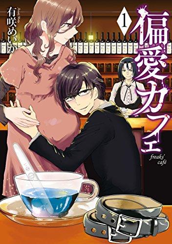 偏愛カフェ 1巻 (バンチコミックス)