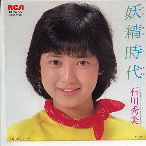 妖精時代[EPレコード 7inch]
