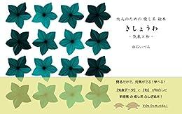 [白石いづみ]のきしょうわ -気象×和-: 大人のための癒し系絵本