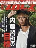 週刊プロレス 2017年 7/5 号 [雑誌]
