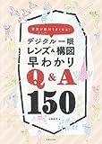 デジタル一眼 レンズ&構図早わかりQ&A150 (玄光社MOOK)