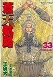 蒼天航路(33) (モーニングコミックス)