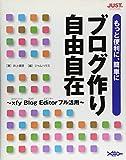 もっと便利に、簡単にブログ作り自由自在―xfy Blog Editorフル活用