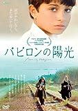 バビロンの陽光[DVD]