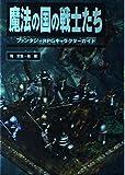 魔法の国の戦士たち―ファンタジーRPGキャラクターガイド