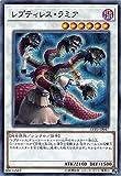 遊戯王 LVP3-JP047 レプティレス・ラミア (ノーマル 日本語版) リンク・ヴレインズ・パック3