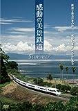 感動の美景鉄道 夏