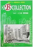 アイシー Bコレクション 2 ビル・繁華街編 IBC-2