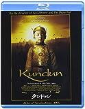 クンドゥン [Blu-ray]