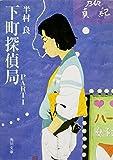 下町探偵局PART1<下町探偵局> (角川文庫)