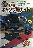 北海道キャンプ場ガイド ('99)