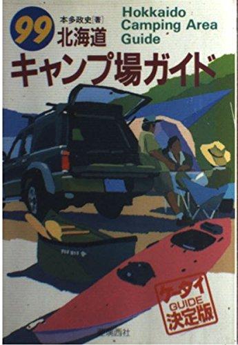 北海道キャンプ場ガイド ('99)の詳細を見る