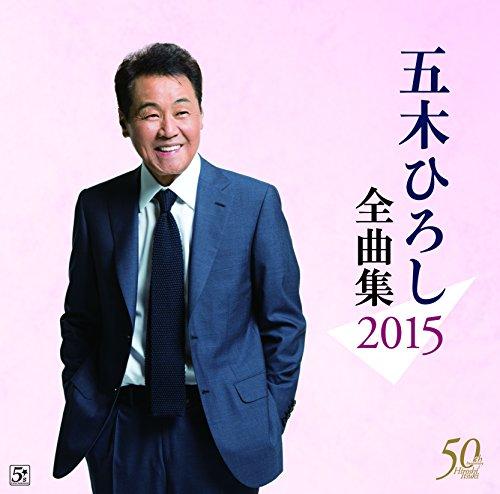 五木ひろし全曲集2015