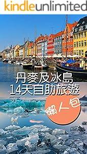 丹麥及冰島14天自助旅遊懶人包: 教你如何輕鬆便宜的玩北歐兩國 (含冰島開車自助) (Traditional Chinese Edition)