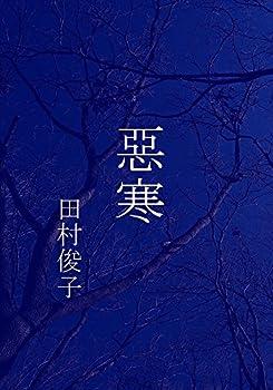 惡寒 (古閑選短編)