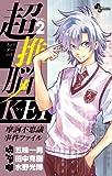 超推脳 KEI ~摩訶不思議事件ファイル~ 2 (少年サンデーコミックス)