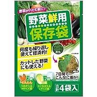 リィードジャパン 野菜鮮用 保存袋 4枚入