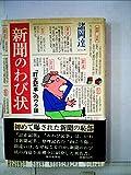新聞のわび状―「訂正記事」のウラ話 (1982年)