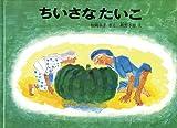 ちいさなたいこ (こどものともコレクション2011)