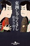 東洲しゃらくさし (幻冬舎時代小説文庫)