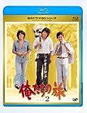 俺たちの旅 Vol.2[Blu-ray/ブルーレイ]
