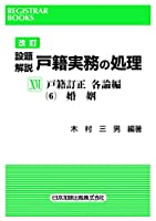 レジストラー・ブックス151 改訂設題解説 戸籍実務の処理XVI 戸籍訂正各論編(6) 婚姻 (レジストラー・ブックス 151)