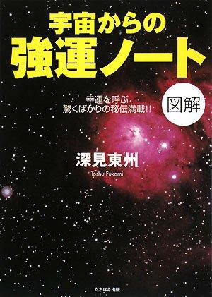 図解 宇宙からの強運ノート—幸運を呼ぶ驚くばかりの秘伝満載!!