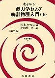 熱力学および統計物理入門〈上〉 (物理学叢書)