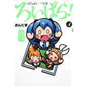 はちゅねミクの日常ろいぱら! 4 (角川コミックス)