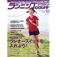 ランニングマガジン courir (クリール) 2014年 10月号 [雑誌]