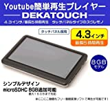 YouTubeプレイヤー MP5タッチパネル式 8GB内蔵 4.3インチ液晶DEKATOUCH